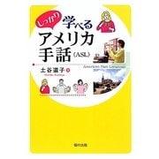 しっかり学べるアメリカ手話(ASL) [単行本]