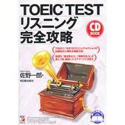 TOEIC TESTリスニング完全攻略―CD BOOK(アスカカルチャー) [単行本]