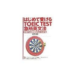 はじめて受けるTOEIC TEST急所英文法 [単行本]