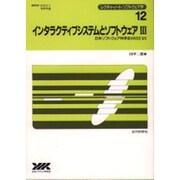 インタラクティブシステムとソフトウェア―日本ソフトウェア科学会WISS'95〈3〉(レクチャノートソフトウェア学〈12〉) [全集叢書]