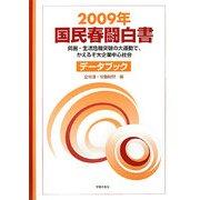 国民春闘白書〈2009年〉貧困・生活危機突破の大運動で、かえるぞ大企業中心社会 [単行本]