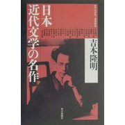 日本近代文学の名作 [単行本]