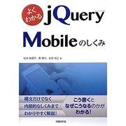 よくわかるjQuery Mobileのしくみ [単行本]