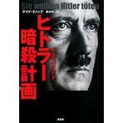ドキュメント ヒトラー暗殺計画 [単行本]