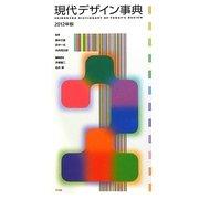 現代デザイン事典〈2012年版〉 [事典辞典]