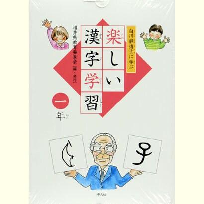 白川静博士に学ぶ楽しい漢字学習 1~6年(全6巻) [単行本]