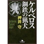 ケルベロス 鋼鉄の猟犬(幻冬舎文庫) [文庫]