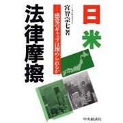 日米法律摩擦―感覚のギャップは埋められるか [単行本]