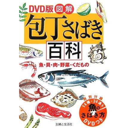 DVD版 図解 包丁さばき百科―魚・貝・肉・野菜・くだもの [単行本]