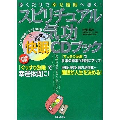 スピリチュアル気功快眠CDブック―聴くだけで幸せ睡眠へ導く! [単行本]