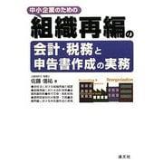 中小企業のための組織再編の会計・税務と申告書作成の実務 [単行本]