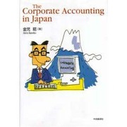 The Corporate Accounting in Japan [単行本]