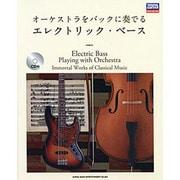 オーケストラをバックに奏でるエレクトリック・ベース(シンコー・ミュージックMOOK) [ムックその他]