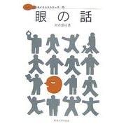 眼の話(メディカルサイエンスシリーズ〈8〉) [単行本]