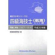 四級海技士(航海)800題 問題と解答(16/7~19/4)〈平成20年版〉(最近3か年シリーズ〈4〉) [単行本]
