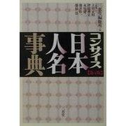 コンサイス日本人名事典 第4版 [事典辞典]
