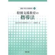 特別支援教育の指導法(講座 特別支援教育〈3〉) [全集叢書]
