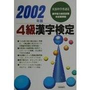 4級漢字検定〈2002年版〉 [単行本]