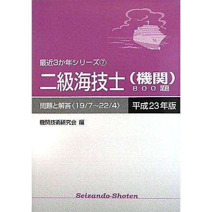 二級海技士(機関)800題 問題と解答(19/7~22/4)〈平成23年版〉(最近3か年シリーズ〈7〉) [単行本]