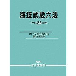 海技試験六法〈平成22年版〉 [単行本]
