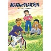 おじいさんのタイムカプセル(新日本少年少女の文学〈2-23〉) [全集叢書]