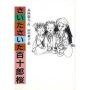 さいたさいた百十郎桜(新日本ジュニア文学館〈1〉) [全集叢書]