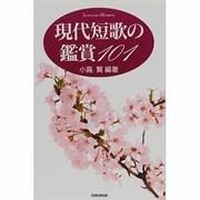現代短歌の鑑賞101 [単行本]