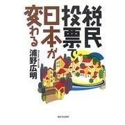 税民投票で日本が変わる [単行本]