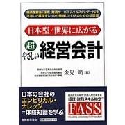 日本型/世界に広がる超やさしい経営会計 [単行本]