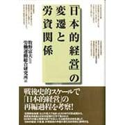 「日本的経営」の変遷と労資関係 [単行本]