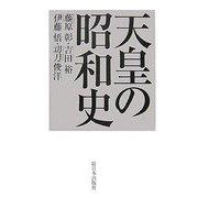 天皇の昭和史 新装版 [単行本]