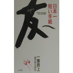 日本一短い手紙「友へ」―一筆啓上 [単行本]