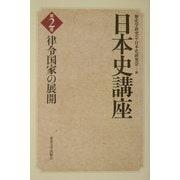 日本史講座〈2〉律令国家の展開 [全集叢書]