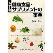 カラー版 健康食品・サプリメントの事典 [事典辞典]