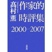 作家的時評集〈2000-2007〉(朝日文庫) [文庫]
