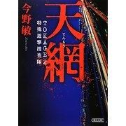 天網―TOKAGE〈2〉特殊遊撃捜査隊(朝日文庫) [文庫]