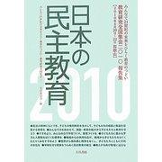 日本の民主教育―教育研究全国集会2010報告集 [全集叢書]