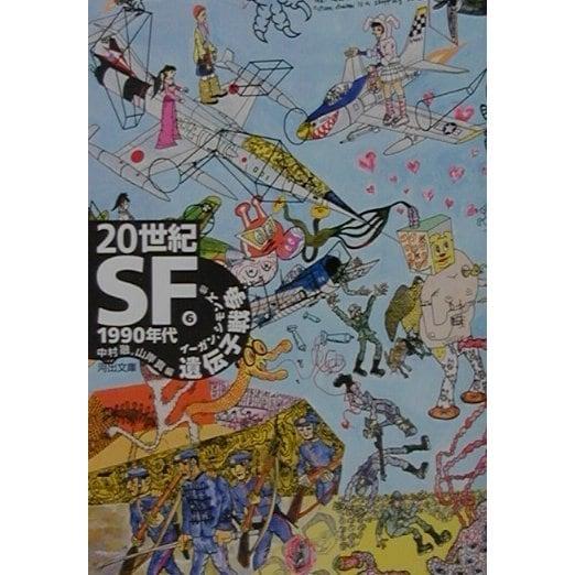 ヨドバシ.com - 20世紀SF〈6〉19...