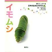 イモムシ(育てて、しらべる日本の生きものずかん〈7〉) [図鑑]