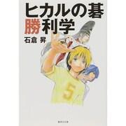 ヒカルの碁勝利学(集英社文庫) [文庫]