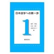 日本語学への第一歩 [単行本]
