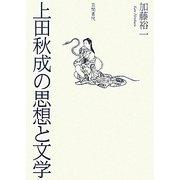 上田秋成の思想と文学 [単行本]