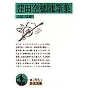 窪田空穂随筆集(岩波文庫) [文庫]