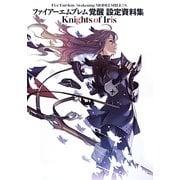 ファイアーエムブレム覚醒 設定資料集Knights of Iris [単行本]