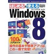 Windows 8 100%入門ガイド(100%ガイドシリーズ) [単行本]