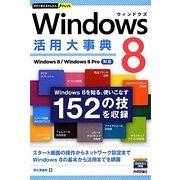 Windows8活用大事典(今すぐ使えるかんたんPLUS) [単行本]