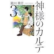 神様のカルテ〈3〉 [単行本]