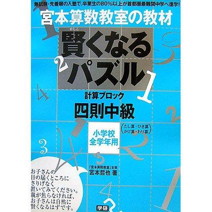 宮本算数教室の賢くなるパズル―四則・中級 [単行本]
