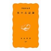 星の古記録(岩波新書〈207〉) [新書]