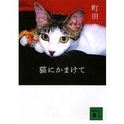 猫にかまけて(講談社文庫) [文庫]